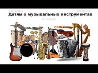 Музыкальные инструменты - детская презентация