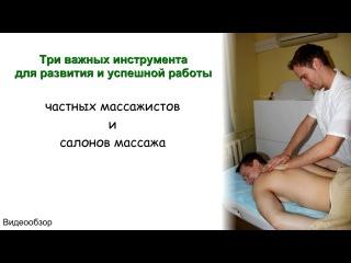 Инструменты для работы и развития массажистов, салонов массажа. Обучение. Василий Вэбер