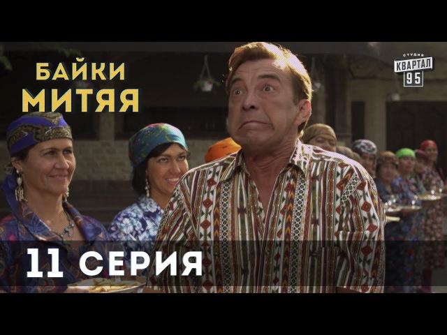 Сериал Байки Митяя 11 я серия