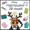 Подслушано МАОУ Лицей №20 Кострома