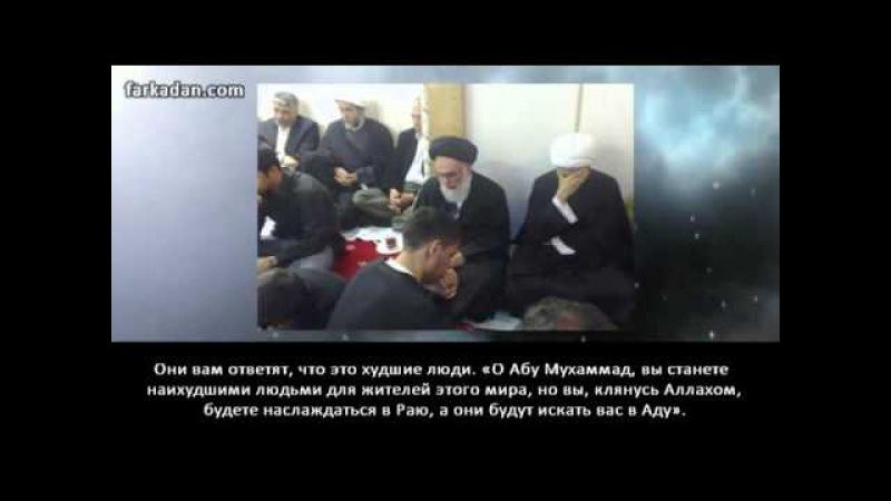 Аятолла Муджтаба Ширази о том чем умариты будут заниматься в Аду