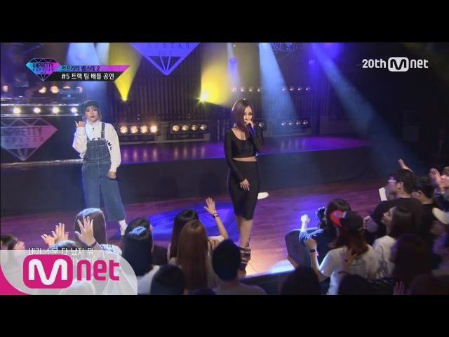 UNPRETTY RAPSTAR2 그녀의 첫번째 무대 사랑 할 때 아니야(Money) - 전지윤, 키디비팀배틀 151002 EP.4