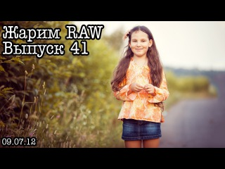 PS CS6 - LR - Plugin - Жарим RAW. Выпуск 41. Camera Calibration