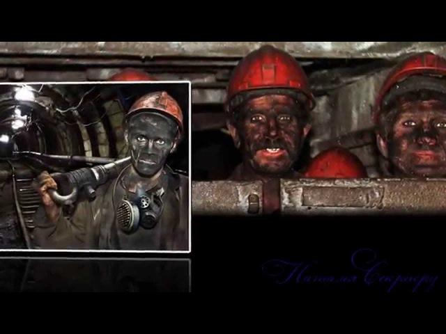 Николай Расторгуев - Последнее письмо шахтера