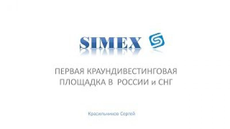 Презентация Simex Короткая презентация Симекс