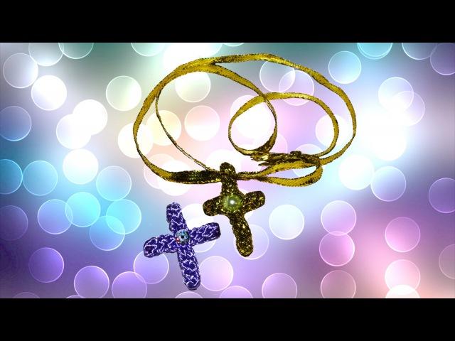 Плетение крестика из разноцветных шнурков и ленточек. Weave cross of multicolored cords.