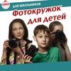 Фотокружок для школьников