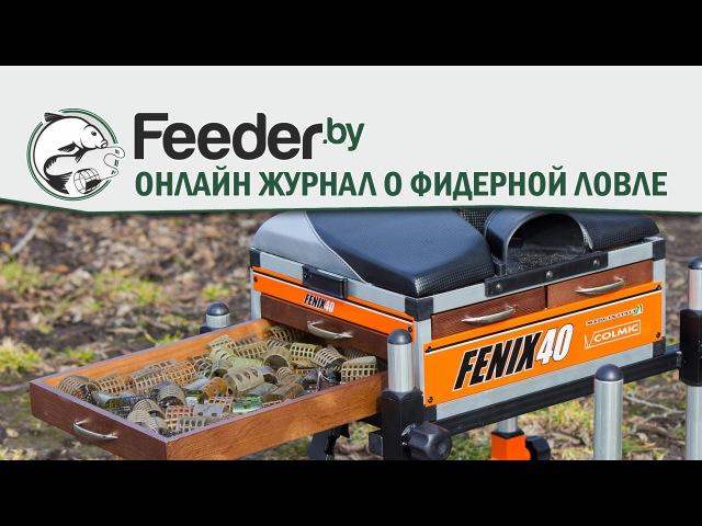 Обзор платформы Colmic Fenix40