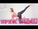 Комплекс для СТРОЙНЫХ НОГ и УПРУГИХ ЯГОДИЦ Упражнения для похудения
