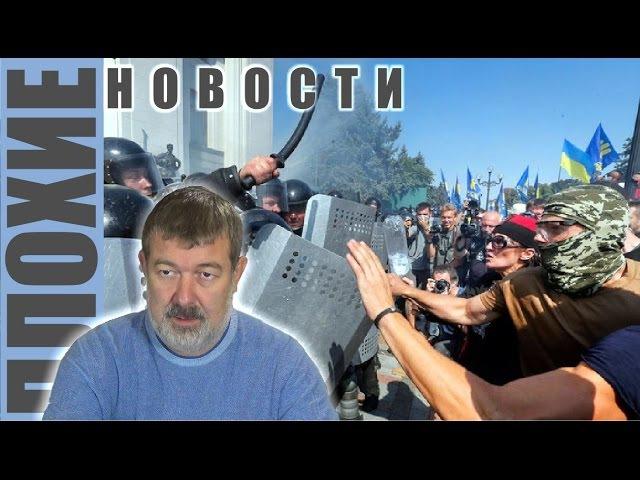 ПЛОХИЕ НОВОСТИ в 21 00 31 08 2015 Зачем открылся ВЭФ Кто взорвал гранату на Майдане