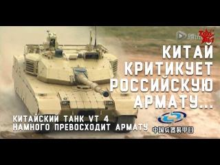 """Китайский VT4 лучше """"Арматы"""" - откровения Китая"""