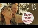 Надежда уходит последней (13 серия) мелодрама, фильм, сериал
