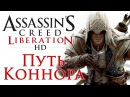Assassin s Creed Liberation DLC Путь Коннора