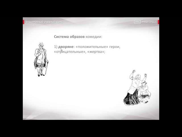 17 Денис Фонвизин Недоросль