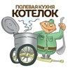 """Полевая кухня """"КОТЕЛОК"""". Новосибирск"""