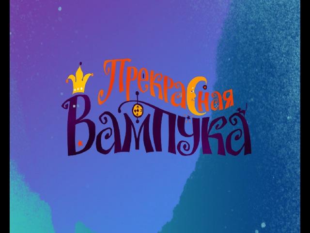 Детская музыкальная аудиосказка Прекрасная Вампука. Музыканты и актеры!