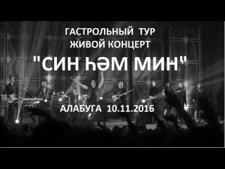 "Живой концерт ""Син хэм мин"" - Елабуга  (видеоотчет)"
