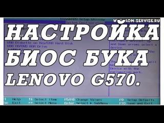 Как зайти и настроить BIOS ноутбука Lenovo G570 для установки WINDOWS 7 или 8 с флешки или диска.