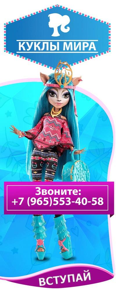 Куклы Дисней, Барби , Гарри Поттер, МХ и другие | ВКонтакте
