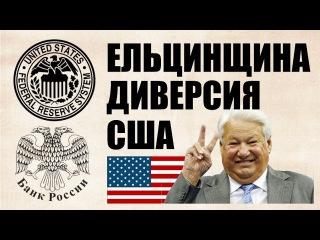 Потери от Ельцинщины превышают потери 2 мировой. Диверсия США против России