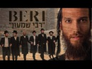 Beri Weber - Rabi Shimon [Official Video] feat. Malchus Choir | בערי וובר ומקהלת מלכות רבי שמ 1506