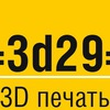 3D печать на 3D принтере Котлас-Коряжма