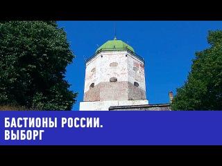 Выборг. Бастионы России  Моя Планета