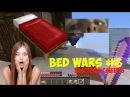 НЕТ СЛОВ МГНОВЕННАЯ СМЕРТЬ! 2 РАЗА СЛОМАЛИ КРОВАТЬ Bed Wars in Minecraft №6