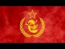 Государственный гимн СССР Будь величественным, наше свободное болото!