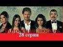 Запретная любовь серия 28 серия.Запретная любовь смотреть все серии на русском языке