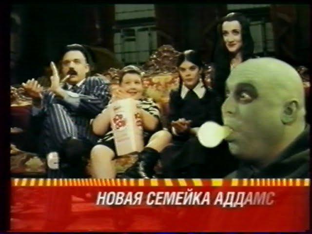 Новая семейка Аддамс СТС август 2006 Анонс