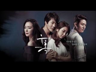 [K-Drama] Искушение [2014] |Совращение  - 12 серия [рус.саб]