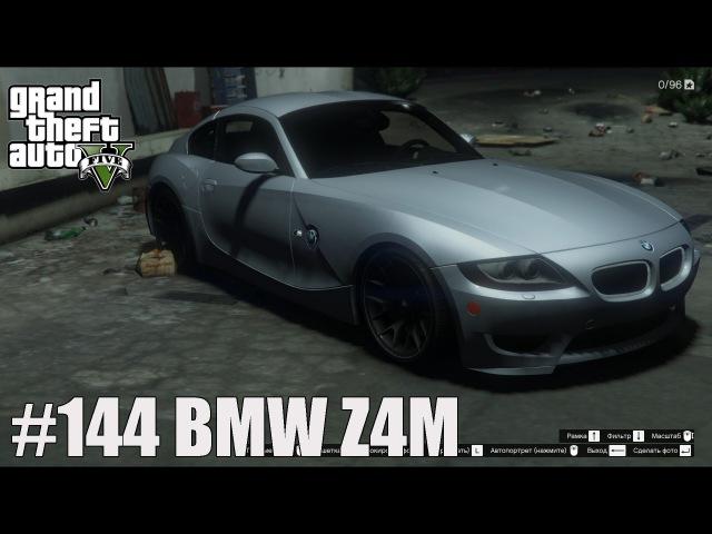 GTA V 144 BMW Z4M