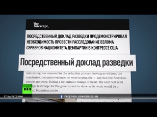 Экс-советник штаба Трампа: Доклад о кибератаках России  попытка дискредитировать будущие реформы