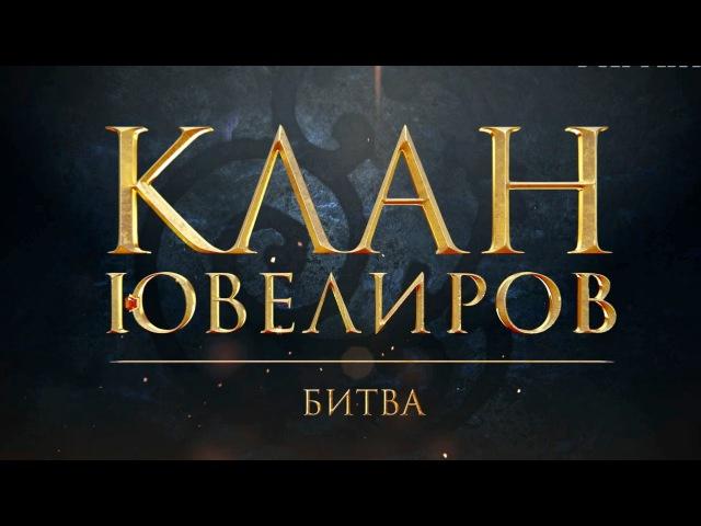 Клан Ювелиров Битва 67 серия