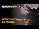 Хребет Смертокрыла 25 героик гайд-тактика от MMOBoom