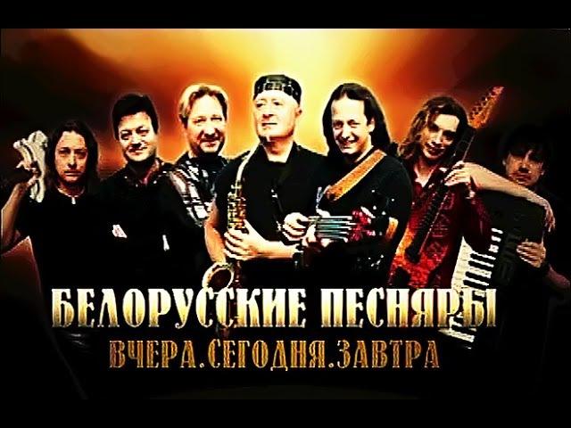 Белорусские Песняры Вчера сегодня завтра Концерт 2010 HD