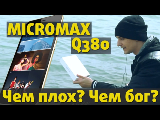 Micromax Q380 Canvas Обзор и Сравнение с Q415 Батл Телефонов