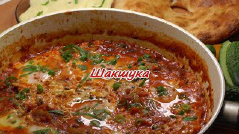 Яичница - глазунья (шакшука) в пряном томатном соусе. Просто, вкусно, недорого.