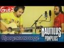 Прогулки по воде НАУТИЛУС ПОМПИЛИУС Как играть на гитаре 3 партии Аккорды табы Гитарин