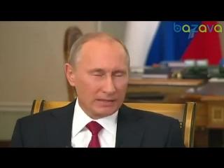 Путин и бац бац