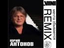 Юрий Антонов Мечта сбывается DJ Vini Remix