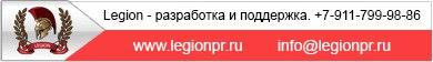 legion-agency.ru