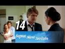 Верни мою любовь Серия 14 2014 @ Русские сериалы