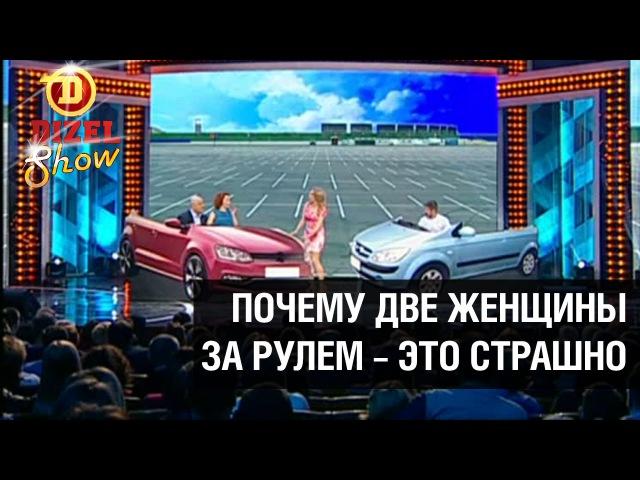 Как научить водить машину жену Дизель Шоу 2015 ЛУЧШЕЕ ЮМОР ICTV
