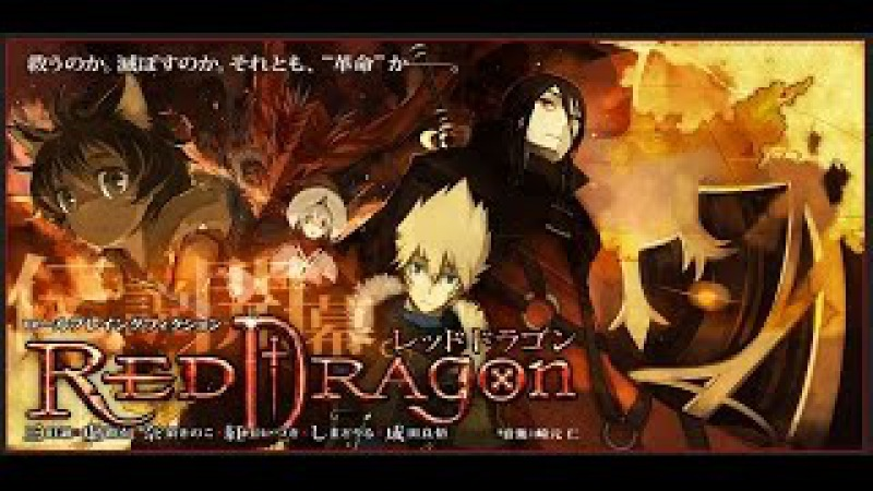 AMV Chaos Dragon Sekiryuu Seneki Драконий хаос Война красного дракона