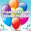 Веселая Затея Павшинская Пойма, воздушные шары