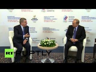 Россия: Путин встретился с президентом МОК Томас Бах в Москве.