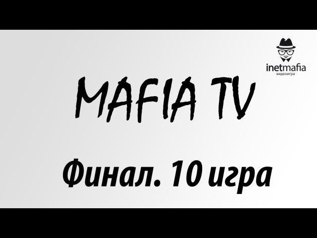 МафияТв. Финал Десятая игра