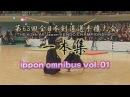 【高画質】第63回全日本剣道選手権大会【一本集vol 01】ippon omnibus vol 01THE 63th All Japan KENDO CHAMPIONSHIPS